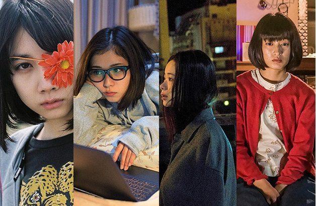 """第1回日本が誇る""""こじらせ女子""""映画特集"""