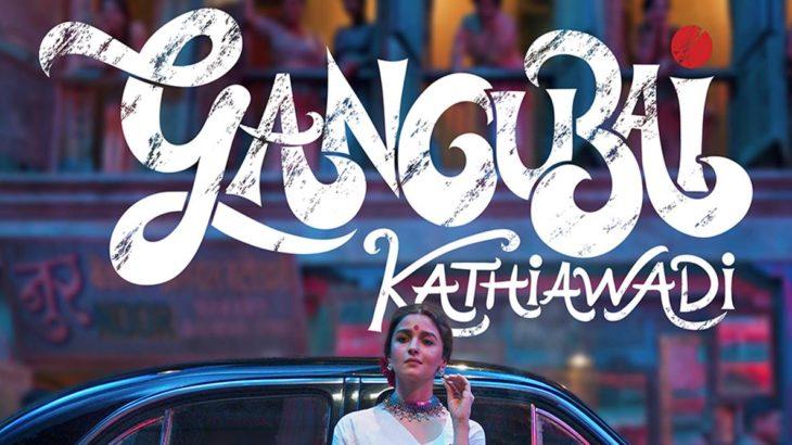 最新インド映画情報局 :『Gangubai Kathiawadi』実在したムンバイのマフィアクィーンを描いたノンフィクション小説を映画化!!