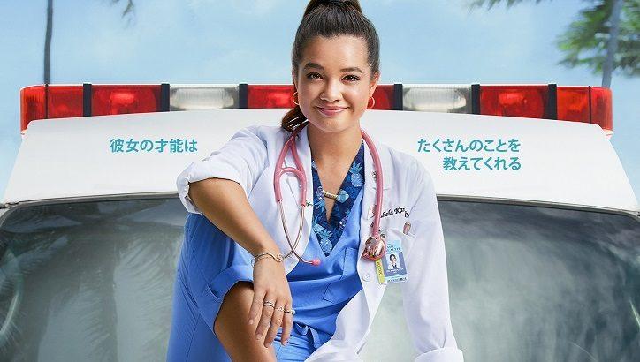 ハワイを舞台としたティーン向け医療ドラマ『天才少女ドギー・カメアロハ』Disney+で9月8日より独占配信