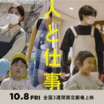 劇映画企画がドキュメンタリーに緊急変換!コロナ禍の今を描く『人と仕事』3週間限定公開!!